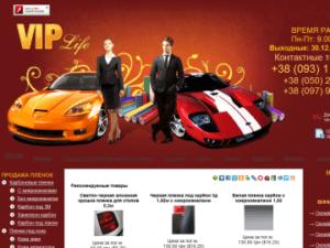новый дизайн сайта viplife.com.ua тюнинг студия виплайф