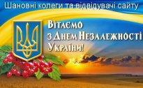 z-dnem-nezaleznosti-ukraina